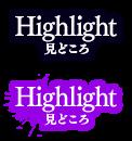 Highlight 見どころ