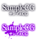 SampleCG サンプルCG