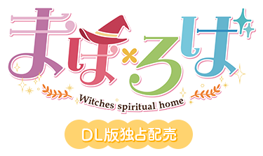 まほろば -Witches spiritual home-