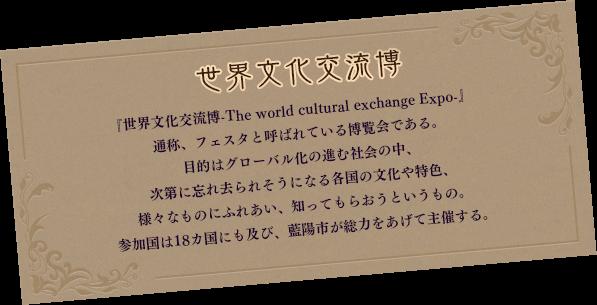 世界文化交流博