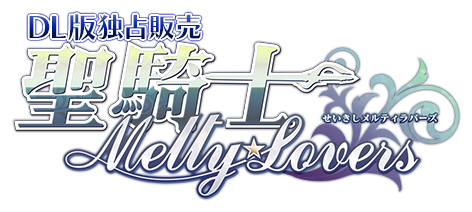 聖騎士Melty☆Lovers