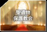聖遺物保護教会