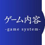 ゲーム内容