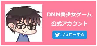 DMM美少女ゲーム公式アカウント