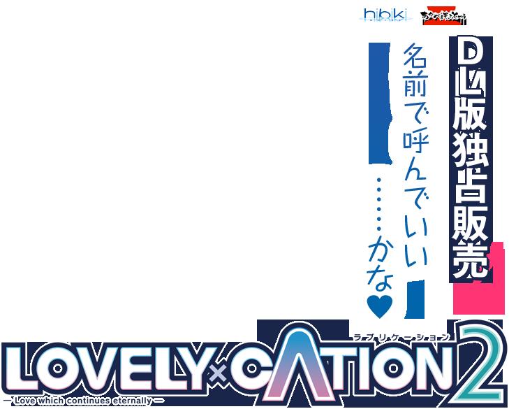 LOVELY×CATION2 名前で呼んでいい……かな DMM独占販売!
