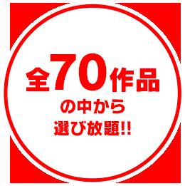 全70作品の中から選び放題!!