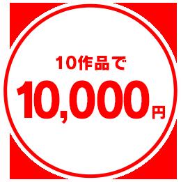 10作品で10,000円