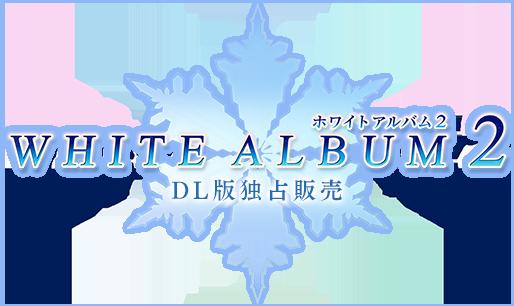 WHITE ALBUM2 DMM独占配信