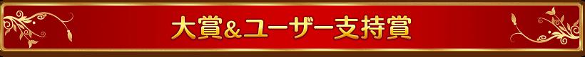 大賞&ユーザー支持賞
