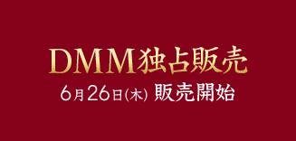 DMM独占販売 6月26日販売開始