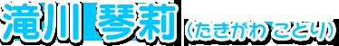 滝川 琴莉 (たきがわ ことり)