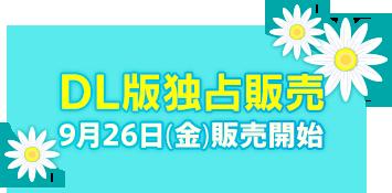 DMM独占販売 9月26日(金)販売開始