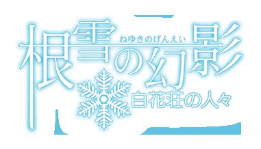 根雪の幻影