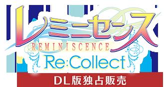 レミニセンス Re:Collect DMM独占配信