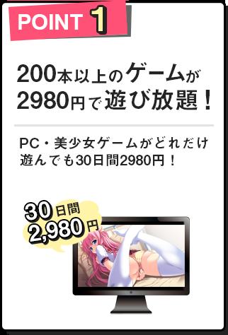 point1:200本以上のゲームが2980円で遊び放題!PC・美少女ゲームがどれだけ遊んでも、30日間、2,980円!