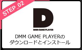 DMM GAME PLAYERのダウンロードとインストール
