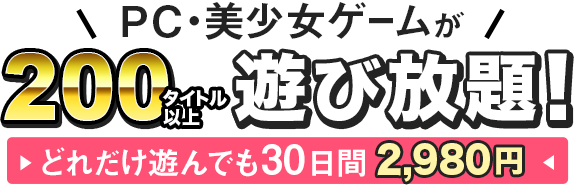 PC・美少女ゲームが200タイトル以上遊び放題 どれだけ遊んでも30日間2,980円