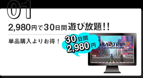 2,980円で30日間遊び放題!! 単品購入よりお得!!