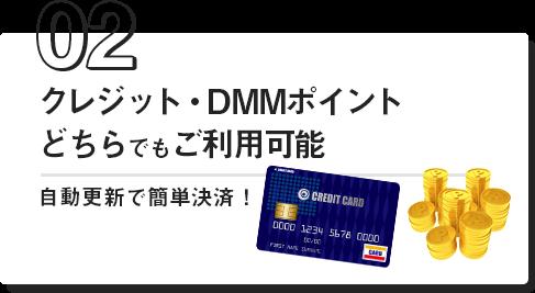 クレジット・DMMポイントどちらでもご利用可能 自動更新で簡単決済!