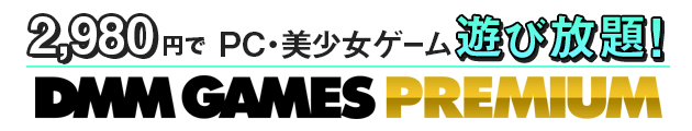 2,980円でPC・美少女ゲーム遊び放題! DMM GAMES PREMIUM