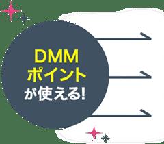 DMMポイントが使える!