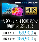 大迫力の4K画質で動画を楽しもう