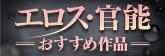 エロス・官能 ~おすすめ作品~