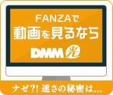 DMM光 動画も電書も速い!!