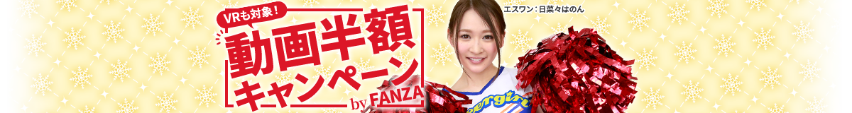 VRも対象!動画半額キャンペーン by FANZA