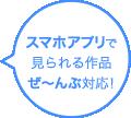 スマホ対応の作品ぜ〜んぶ視聴可能!