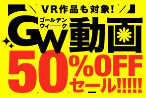 GW 動画 50%OFFセール!!