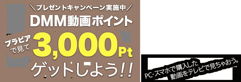 DMM動画ポイントプレゼントキャンペーン実施中 ブラビアで見て3,000Ptゲットしよう!!