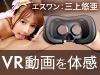 夢か幻か!?美女とド級SEX体験!「VR buz」公開!