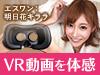 高画質・高音質で高密着感!抜群の高級感!4つのKの「4K VR」公開!