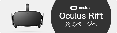 Oculus Rift公式ページへ