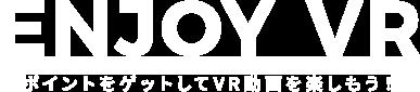 ENJOY VR ポイントをゲットしてVR動画を楽しもう!