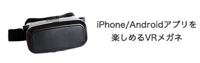 iPnone/Androidアプリを楽しめるVRメガネ