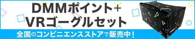DMMポイント+VRゴーグルセット販売中!