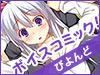 アダルトコミック・同人作品をボイスモーション化!新規メーカー「びよんど」!