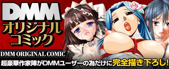 DMMオリジナルコミック 超豪華作家陣がDMMユーザーの為だけに完全書き下ろし!