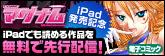 マグナムiPadでも読める作品を無料で先行配信!電子コミック