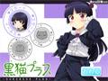 ダウンロード: 黒猫プラス 制服 処女 その他学生 中出し フェラ 百合 コスプレ