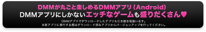 DMMが丸ごと楽しめるDMMアプリ(Android)