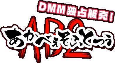DMM独占販売!あかべぇそふとつぅ