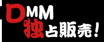 DMM独占販売!
