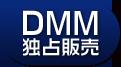 DMM独占販売