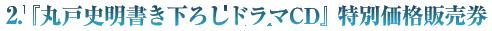 2.『丸戸史明書き下ろしドラマCD』特別価格販売券