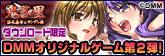 DMMオリジナルゲーム「鬼畜の里〜淫乱義母とヤンデレ妹〜」