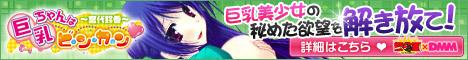 「DMMオリジナルゲーム」応援中!