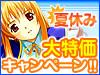 夏休み大特価キャンペーン開催中!36タイトルALL1000円!